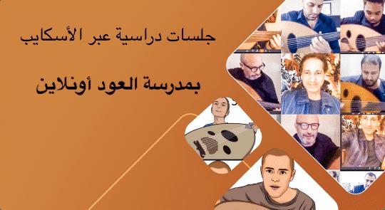 ادرس العود اونلاين من اي دولة عربية